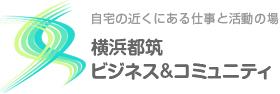 横浜都筑ビジネス&コミュニティ