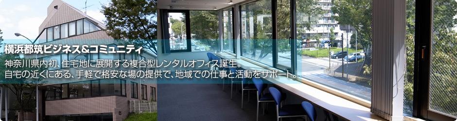 横浜都筑ビジネス&コミュニティ メイン画像