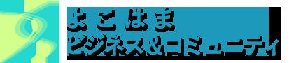 横浜ビジネス&コミュニティ