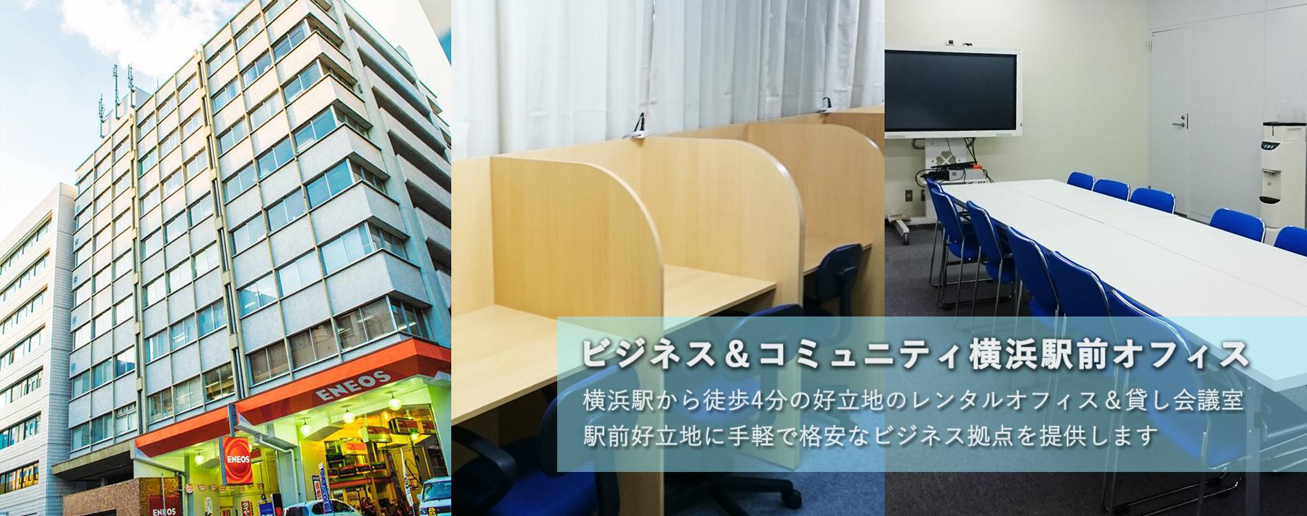ビジネス&コミュニティ横浜駅前オフィス