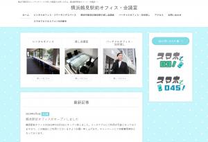 横浜市鶴見区のバーチャルオフィス、住所貸しの鶴見駅前オフィスの画像です