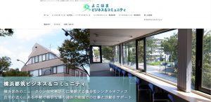 横浜都筑ビジネス&コミュニティの写真です