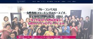 神奈川県横浜市西区にあるバーチャルオフィス、住所貸しのブルーコンパスの写真です